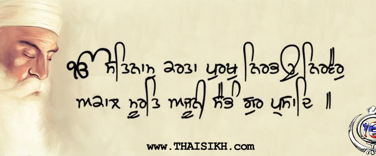 thai sikh